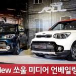 Ngắm xe Kia Soul bản Facelift 2016