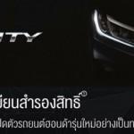 Xe sedan cỡ nhỏ Honda City 2017 mới chuẩn bị ra mắt